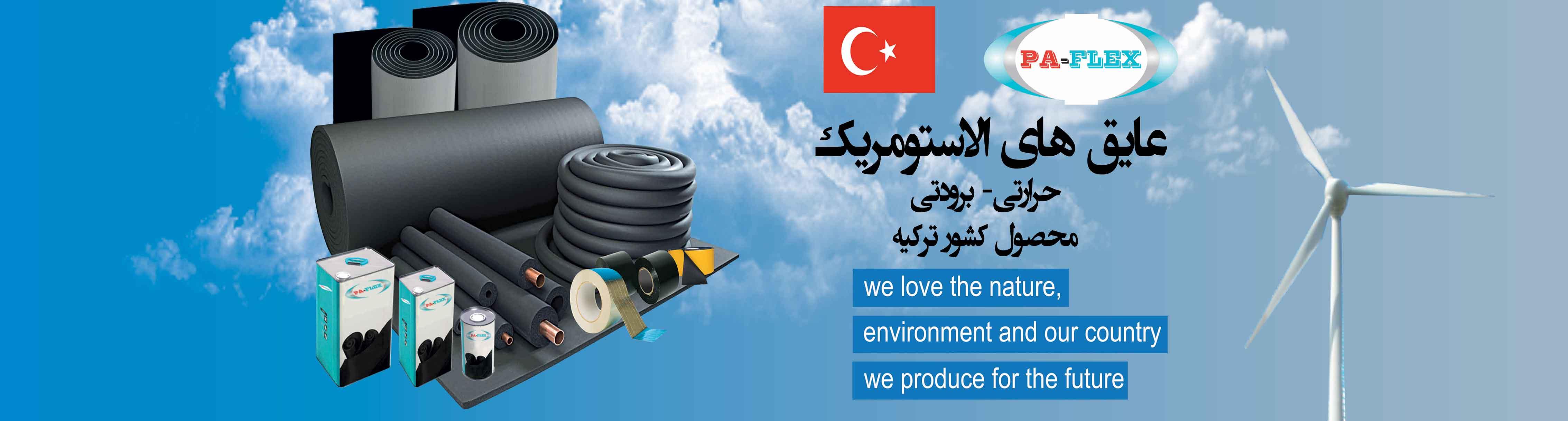 عایق الاستومری پافلکس ترکیه